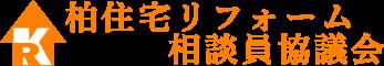柏住宅リフォーム相談員協議会